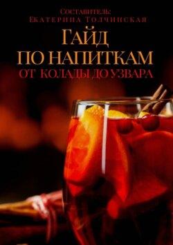 Екатерина Толчинская - Гайд понапиткам: отколады доузвара