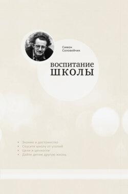 Симон Соловейчик - Воспитание школы