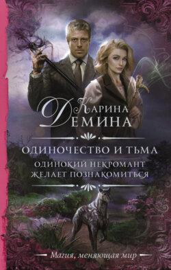 Карина Демина - Одинокий некромант желает познакомиться