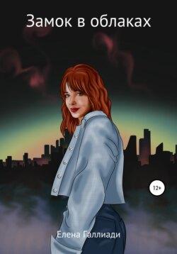 Елена Галлиади - Замок в облаках