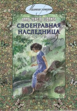 Анна Тереза Сэдлиер - Своенравная наследница