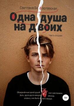 Светлана Лазарева - Одна душа на двоих. Часть 2