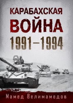 Мамед Велимамедов - Карабахская война 1991-1994