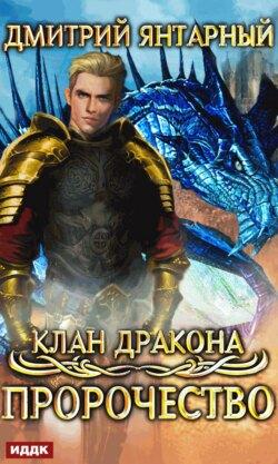Дмитрий Янтарный - Клан дракона. Книга 2. Пророчество
