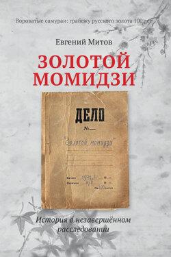 Евгений Митов - Золотой момидзи