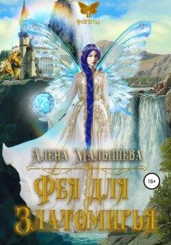 Алёна Малышева - Фея для Златомирья
