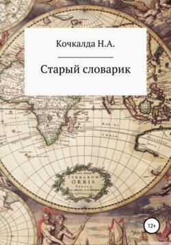 Николай Кочкалда - Старый словарик
