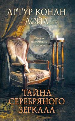 Артур Конан Дойл - Тайна серебряного зеркала