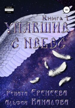 Рената Еремеева, Альфия Камалова - Упавшие с небес. Книга первая