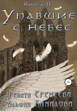 Рената Еремеева, Альфия Камалова - Упавшие с небес. Книга вторая. Война Семи Небес