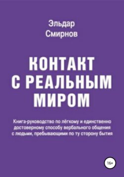 Эльдар Смирнов - Контакт с реальным миром
