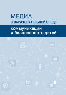 Коллектив авторов - Медиа в образовательной среде. Коммуникации и безопасность детей