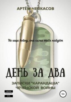 Артём Чепкасов - День за два. Записки «карандаша» чеченской войны