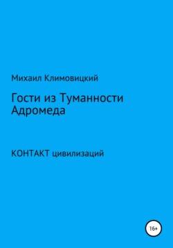 Михаил Климовицкий - Гости из Туманности Адромеды