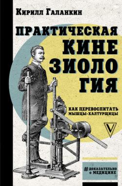 Кирилл Галанкин - Практическая кинезиология. Как перевоспитать мышцы-халтурщицы