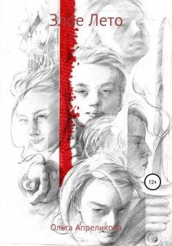 Ольга Апреликова - Земля чиста, вода светла