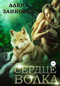Алена Занковец - Сердце волка
