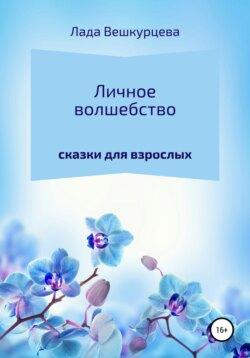 Лада Вешкурцева - Личное волшебство