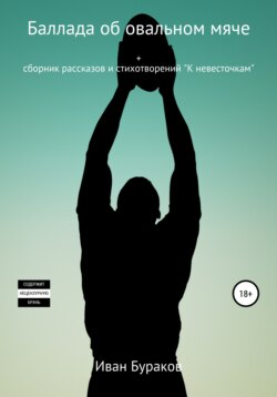 Иван Бураков - Баллада об овальном мяче