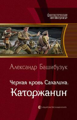 Александр Башибузук - Чёрная кровь Сахалина. Каторжанин