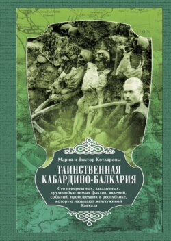 Мария и Виктор Котляровы - Таинственная Кабардино-Балкария. Сто невероятных, загадочных, труднообъяснимых фактов, явлений, событий, происшедших в республике, которую называют жемчужиной Кавказа