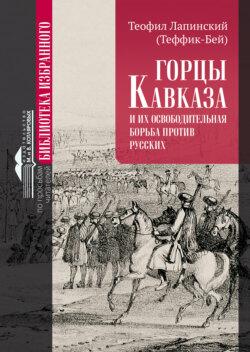 Теофил Лапинский - Горцы Кавказа и их освободительная борьба против русских.