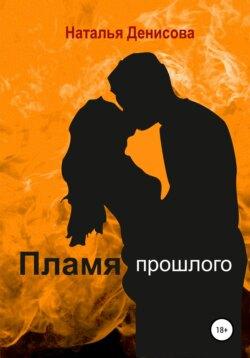 Наталья Денисова - Пламя прошлого