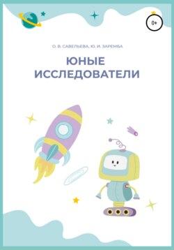 Юлия Заремба, Ольга Савельева - Юные исследователи
