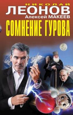 Николай Леонов, Алексей Макеев - Сомнение Гурова