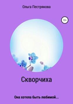 Ольга Пестрякова - Скворчиха