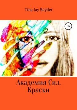 Татьяна Иваненко - Академия Сил. Краски