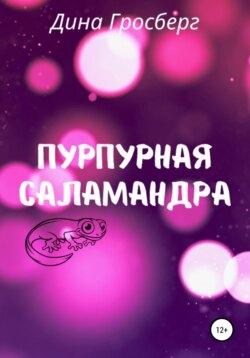 Дина Гросберг - Пурпурная саламандра