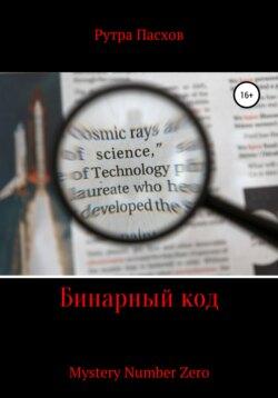 Рутра Пасхов - Бинарный код Mystery Number Zero