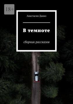 Анастасия Данко - Втемноте. Сборник рассказов
