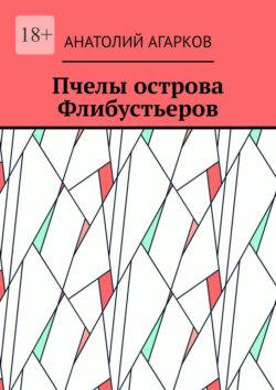 Анатолий Агарков - Пчелы острова Флибустьеров