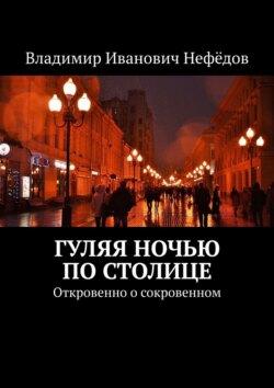 Владимир Нефёдов - Гуляя ночью постолице. Откровенно о сокровенном
