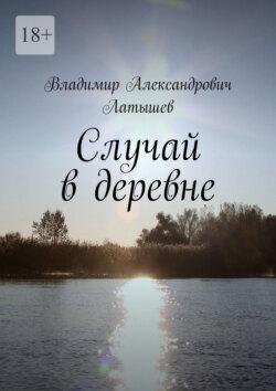 Владимир Латышев - Случай вдеревне