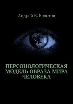 Андрей Болотов - Персонологическая модель образа мира человека