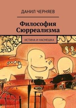Данил Черняев - Философия Сюрреализма. Истина и Насмешка