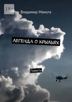 Владимир Мамута - Легенда окрыльях. Повесть