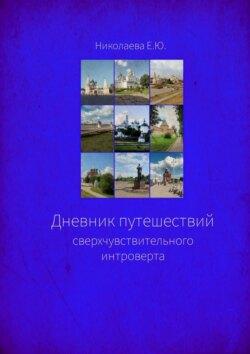 Екатерина Николаева - Дневник путешествий сверхчувствительного интроверта