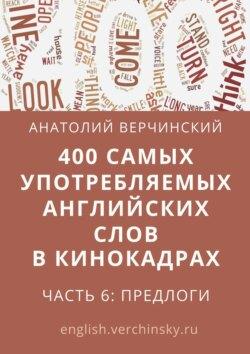 Анатолий Верчинский - 400самых употребляемых английских слов вкинокадрах. Часть 6: предлоги