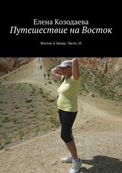Елена Козодаева - Путешествие наВосток. Восток иЗапад.Часть 10