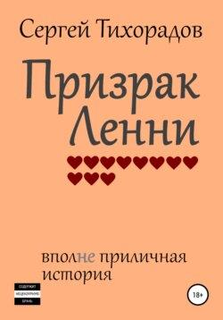 Сергей Тихорадов - Призрак Ленни