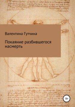 Валентина Гутчина - Покаяние разбившегося насмерть