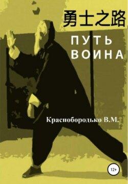 Валерий Краснобородько - Путь воина