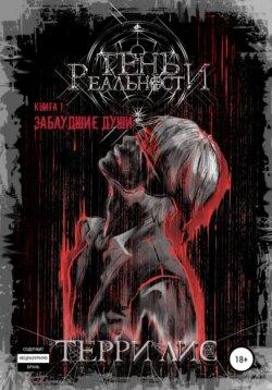 Терри Лис - Тень Реальности