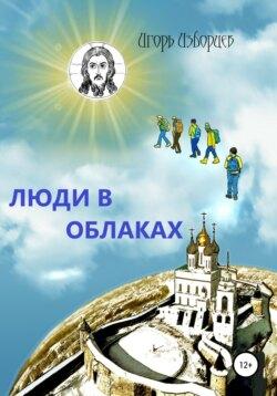 Игорь Изборцев - Люди в облаках