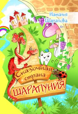 Наталья Шарапова - Сказочная страна Шарапуния