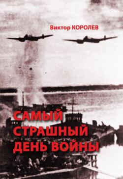 Виктор Королев - Самый страшный день войны